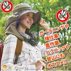 【メール便】お手持ちの帽子に取り付けるだけ!UV&虫除けに◆帽子に取り付ける虫除けUVネット[コジット]虫と紫外線からお顔やデコルテをガード。ガーデニングや畑仕事、農作業にオススメ虫除け帽子/UV帽子/蚊よけ/虫除け/男女兼用/【RCP】