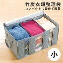 ◆竹炭衣類整理袋・小