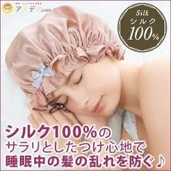 シルクで包み込んで髪をやさしく守る♪◆フシルクビューティーナイトキャップ[コジット]【メール便不可】ヘアケア/寝癖対策/シルク100%/キャップ/ナイトキャップ/【RCP】