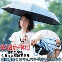 傘と袋が一体化!濡れた傘をくるっと収納できる◆晴雨兼用くるりん折りたたみ傘[コジット]URカット率99%、遮光1級のUV傘、はっ水加工付で雨の日もOK日傘 雨傘 水色 折り畳み傘 アイデア傘 便利な傘