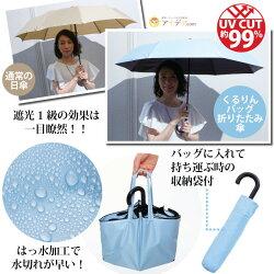 傘と袋が一体化!濡れた傘をくるっと収納できる◆晴雨兼用くるりん折りたたみ傘[コジット]URカット率99%、遮光1級のUV傘、はっ水加工付で雨の日もOK日傘雨傘水色折り畳み傘アイデア傘便利な傘