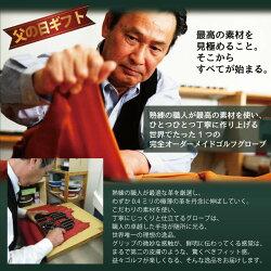 【父の日ギフト】【送料無料】【名入れギフト】◆オーダーメイドゴルフグローブお仕立セット(クリスタルギフト父の日パッケージ)[アスキュー]手袋一筋の熟練職人が一枚一枚手型から作ります父の日ギフト/日本製/高級プレゼント/名入れ/ギフト/【RCP】