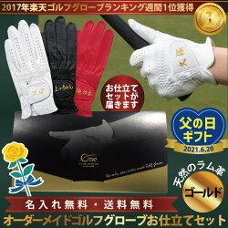 ●送料無料ゴルフグローブオーダーメイドお仕立て券(ゴールドギフト単品)【匠の技】
