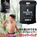 水を入れて吊るすだけで使える簡易シャワー『小さく保存!ストッパー付シャワーバッグ』