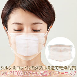 【メール便】◆シルク100%ピタッと抗菌インナーマスク[コジット]市販のマスクに貼りつけるだけでお肌への刺激を軽減立体3D縫製で息苦しくなりにくい洗って繰り返し使える飛沫対策ウイルス対策抗菌加工肌トラブル対策