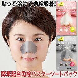スッキリさっぱり角質取り毛穴ケアピーリング使い捨て小鼻ケア携帯に便利