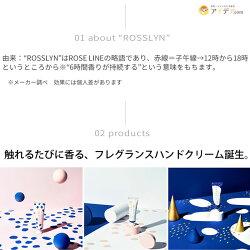◆ROSSLYNティントフレグランスクリーム[コジット]アートディレクターKeisukeShodaがディレクション!さっぱりしながらしっとり&さらっとした使用感ロスリンスキンケア保湿成分香水ウォーターブレイクシステムハンドクリーム