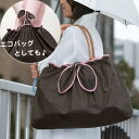 急な雨から大事な鞄を守るには◆レインバッグカバー [コジット]急な雨でも大切なバッグを濡ら...