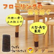 エントリー ポイント フローリング テーブル ソックス コジット