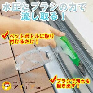 ジェット水圧ブラシの改良版が登場!口コミ2倍!ペットボトルが大変身◆汚れスッキリ!ジェット水圧…