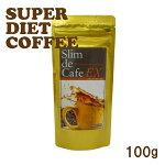 【スーパーダイエットコーヒー】スリムドカフェEX100g<約50杯分>[粉末]【サロン専売品】【メール便配送可能】