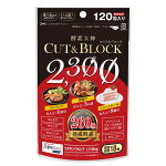 【酵素女神】2300カット&ブロック1袋<120粒>【サロン専売品】【メール便送料無料】