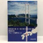 新尾道大橋・多々羅大橋・来島海峡大橋開通記念 1999 プルーフ貨幣セット(平成11年)