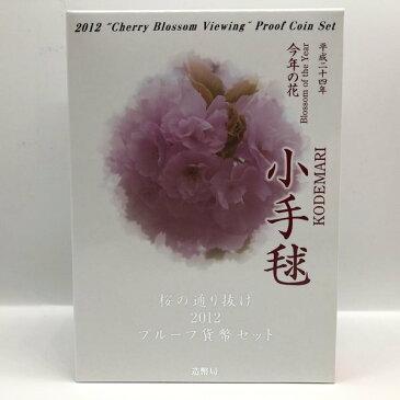 桜の通り抜け 2012 プルーフ貨幣セット 小毛毬(平成24年)