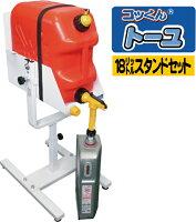 灯油ポリタンク専用コック「コッくんトーユ」18リットル用スタンドセット