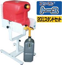 灯油ポリタンク専用コック「コッくんトーユ」20リットル用スタンドセット