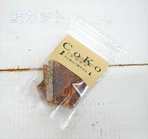 CoKoオリジナル犬おやつ猫のおやつ無添加鮭のカット国産(40g)Salmoncutfordogsandcat