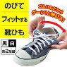 のびてフィットする靴ヒモ結ばなくてもよい靴ひも2足セット(4本)