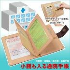 小銭も入る通院手帳 FIN-635 【送料無料メール便対応】