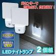 LEDナイトランプ 2個組 光センサー付コンセントタイプ【送料無料】【あす楽】