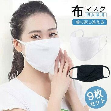 9枚入り マスク 洗える 布 マスク 男女兼用 立体 伸縮性 繰り返し洗える 防寒 紫外線 蒸れない PM2.5対策 耳が痛くならない