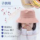 送料無料 子供ハット 飛沫防止 UVカット フェイスカバー 帽子 ハンチング帽 2way 帽子 つば広ハット コットン 透明タイプ 男女兼用 フェイスシールド 保護フィルム 安全 クリア 目の保護 フェイスガード マスク と合わせて使う