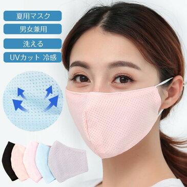 マスク uvカット アイスシルクコットン 接触冷感 マスク 男女兼用 洗えるマスク 冷感 繰り返し洗える 夏用 日焼け防止 涼しい 涼感 ひんやり 速乾 薄手