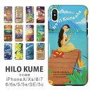 iPhoneケース ヒロクメ ハード ケース 【 スマホケース iPhone7 iPhone6 iP ...