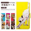 《送料無料》 iPhoneケース NiJiSuKe 手帳型 ケース   スマホケース iPhone5 iPhone5s iPhoneS……