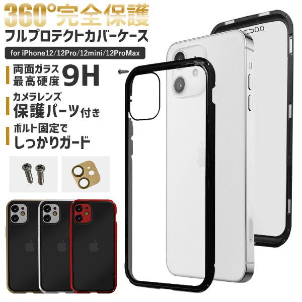 マラソン 中20倍 iPhoneケース360°完全固定両面ガラスケースフルカバー スマホケースiPhone12iPhone12P