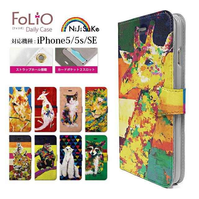 7999837adc 《送料無料》 iPhoneケース NIJISUKE 手帳型 ケース 【 スマホケース iPhone5 iPhone5s iPhoneSE アイフォン5  アイフォン5s アイフォンSE iPhone SE アイフォンケース ...