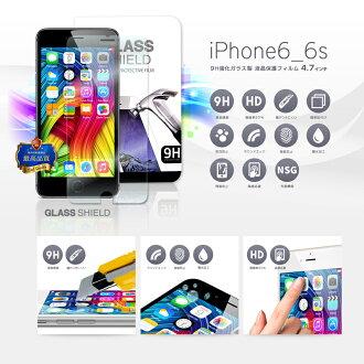 新設計!iPhone6s/6事情強化玻璃保護膜大小肌理尺寸Apple iPhone 6S/iphone 6(4.7英寸)玻璃膠卷液晶屏保護膜厚度0.28mm 2.5D硬度9H局邊緣加工doresuma GSIP6S智慧型手機情况手機套