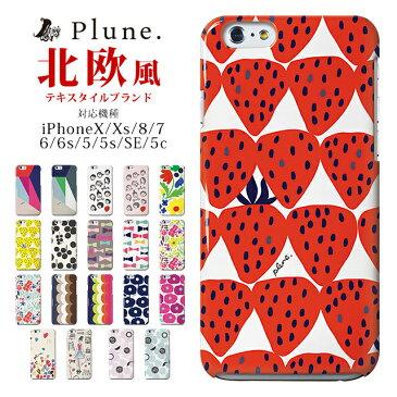 iPhoneケース Plune ハード ケース 【 スマホケース iPhone7 iPhone6 iPhone6s iPhone8 iPhone5 iPhone5s iPhone5c iPhoneSE アイフォン7 アイフォン8 アイフォン6s アイフォン7 アイフォン5 アイフォンSE SE 5s 5c アイフォンケース スマホカバー 携帯カバー 携帯ケース