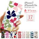 iPhoneケース Plune 手帳型 ケース 【 スマホケース iPhone7 iPhone6 iPhone6s iPhone8 アイフォン7 アイフォン8 アイフォン6s アイフォン6 アイフォンケース スマホカバー 携帯カバー 携帯ケース かわいい おしゃれ 女子 レディース 大人かわいい 北欧 カード収納 カード