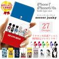 iPhone7ケース手帳型iphone6ケースiphone6sケースアイフォン7手帳型ケースアイフォンアイホンダイアリーストラップホールカード収納soccerjunky(サッカージャンキー)スポーツフットサルフレンチブルドックスマホケース携帯ケースベルト