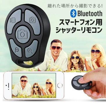 シャッター リモコン 【 スマホ Bluetooth リモコンシャッター iPhone8 iPhoneX iPhone7 Plus iPhone X SE iPhone6 Android 対応 セルカ棒 シャッターリモコン 自撮り 自撮り棒 iPhone カメラシャッター スマートフォン iPhoneXs iPhoneXs iPhoneXsMAX iPhoneXR