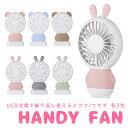 ハンディファン 充電式 扇風機 かわいい 耳付き 【 ハンデ...