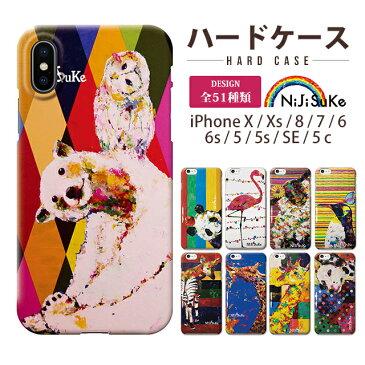 iPhoneケース NIJISUKE ハード ケース 【 スマホケース iPhone7 iPhone6 iPhone6s iPhone8 iPhone5 iPhone5s iPhone5c iPhoneSE アイフォン7 アイフォン8 アイフォン6s アイフォン7 アイフォン5 SE 5s 5c アイフォンケース スマホカバー 携帯カバー 携帯ケース 動物 しろくま