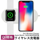 2in1充電器 ワイヤレス充電器 Qi対応 | iPhone