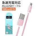USBケーブル hoco. 1m | micro マイクロ