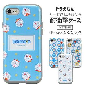 83e00a23fc iPhoneケース ドラえもん スライド タフケース 【 スマホケース iPhone7 アイフォンXs iPhoneX iPhone8 アイフォン7  アイフォン8