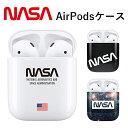 AirPods NASA 専用ケース 【 airpods エアーポッズ ケース カバー エアーポッズケース キズ防止 保護 イヤホンケース 収納ケース アクセサリー ユニセックス ナサ 宇宙 えあーぽっず