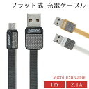 USBケーブル REMAX 1m 【 マイクロUSB Mic