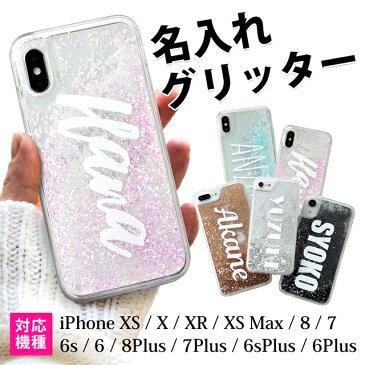 名入れ iPhoneケース リキッド グリッター ケース | スマホケース iPhone8Plus iphone7plus 7plus iPhone7 iPhone6s iPhone8 iPhoneSE 第2世代 アイフォンSE 第二世代 アイフォンケース スマホカバー 携帯カバー 携帯ケース iPhoneX 名いれ 名前入り オリジナル キラキラ
