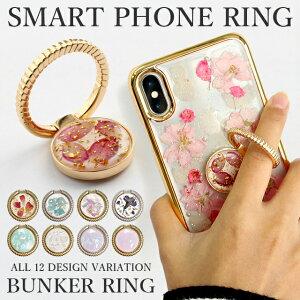 バンカーリング | おしゃれ 薄型 iphoneケース スマホケース おすすめ iPhone11 pro 薄い 強力 ケース 360度 バンカー リング ケース iPhone8 iPhoneSE 第2世代 アイフォンケース ホールドリング スマホスタンド リングホルダー スマホリング リングスタンド シェル 押し花