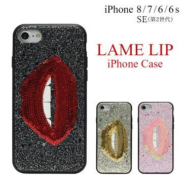 iPhoneケース リップ 唇 ハード ケース | スマホケース iPhone7 iPhone6 iPhone6s iPhone8 iPhoneSE 第2世代 アイフォンSE 第二世代 アイフォンケース スマホカバー 携帯カバー 携帯ケース キラキラ ラメ きらきら 可愛い 女子 ピンク リップ おしゃれ グリッター ゴージャス