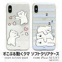 《送料無料》 iPhoneケース すこぶる動く クマ クリア ケース TPU | スマホケース iPhoneXs iP……
