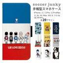 【最大500円OFFクーポン配布】《送料無料》 iPhoneケース soccer junky 手帳型 ケース ショー……