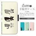 iPhoneケース ショートベルト Sippo 手帳型 ケース | スマホケース iPhone12 mini Pro Max iPh……