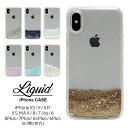 iPhoneケース リキッド ハード ケース | スマホケース iPhone8Plus iphone7plus iphone7プラス……